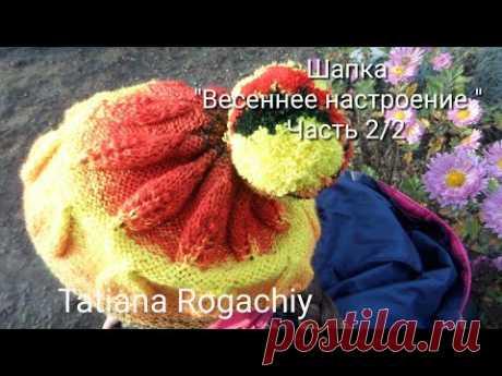 """Шапка """"Осеннее настроение """" Вязание спицами. Часть 2/2 - YouTube"""