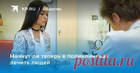 Начнут ли теперь в поликлиниках лечить людей Наш колумнист об инициативе Президента России по улучшению ситуации в здравоохранении, и особенно в первичном звене