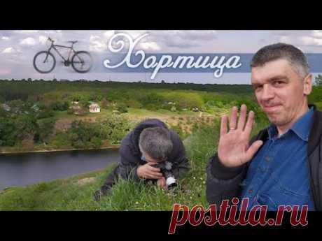 Художник на велосипеде по Хортице, ДнепроГэс и макро фотография