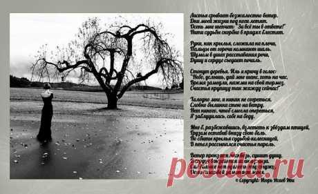 """Моя ретро-открытка """"Осенний ветер"""""""