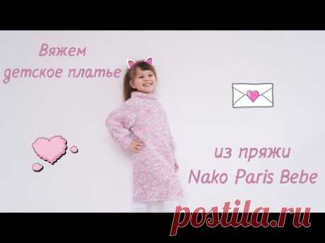 Вяжем детское платье из пряжи Nako Paris Bebe/Knitting a baby dress From Nako Paris Bebe yarn