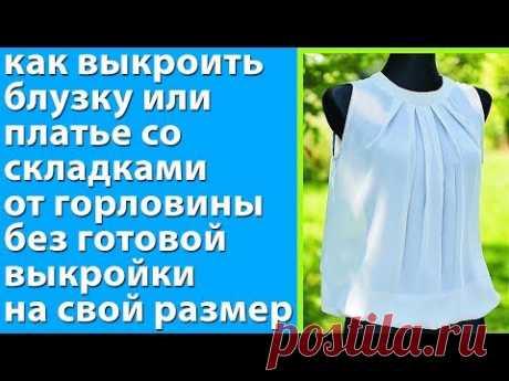 как выкроить блузку или платье со складками от горловины без готовой выкройки  на свой размер