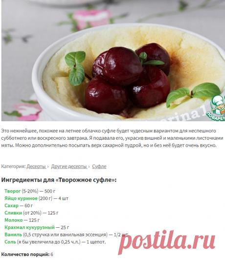 Творожное суфле – кулинарный рецепт