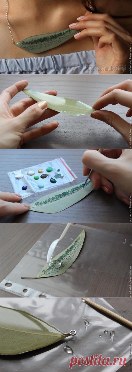 Создаем кулон из эпоксидной смолы и листа эвкалипта