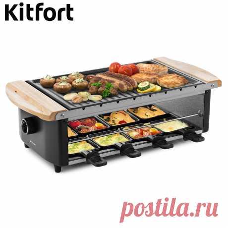 Раклетница-гриль Kitfort KT-1650 Название бренда:KIT FORTМощность (Вт):801-1200 ВтРегулировка температуры:ДаСертификация:Европейский сертификат соответствия