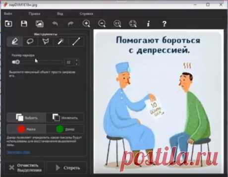 Очень простая в работе, но тем не менее, необходимая программа Inpaint Portable. В портативном варианте. Архив с этой программой прилагается. 😃
