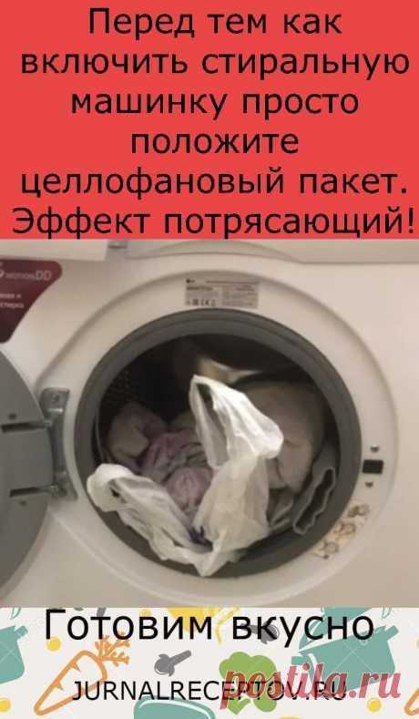 Перед тем как включить стиральную машинку просто положите целлофановый пакет. Эффект потрясающий!