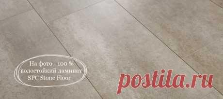 Хотите плитку на пол, но вам не нравится что она холодная и звонкая? Для вас есть решение - купите водостойкий SPC ламинат с дизайном под плитку от Stone Floor в Хабаровске. Такой пол не боится повреждений и жидкостей, а смотрится как настоящая плитка. А еще ее намного проще укладывать, даже клей не нужен.   #водостойкийламинатподплитку#ламинатсплиточнымрисунком#Хабаровск#Stonefloor