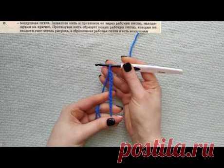 как связать цепочку воздушных петель