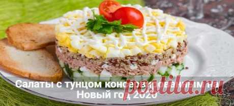 Салаты с тунцом на Новый год 2020: рецепты с фото просто и вкусно Салаты с тунцом на Новый год 2020: рецепты с фото простые и вкусные. Рыбные салаты из консервированного тунца с яйцом, авокадо, огурцом, сыром и кукурузой.