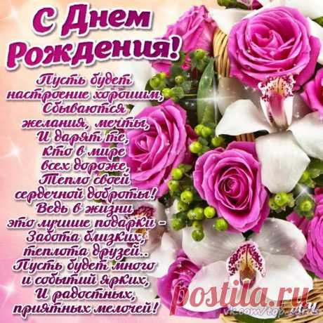СО • Просмотр темы - Людмила с Днем Рождения!