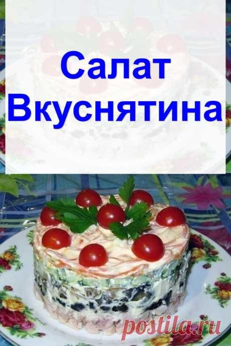 Cалат Вкуснятина