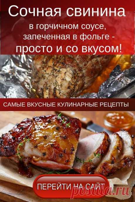 Рецепты свинины