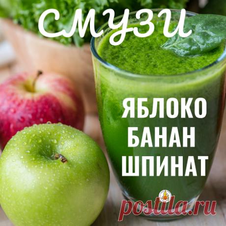 Зеленый смузи: яблоко, шпинат и банан - Смузи Мама Как приготовить зеленый смузи, если у вас в наличии только яблоко, банан и немного листьев шпината? Все просто: для сытной …