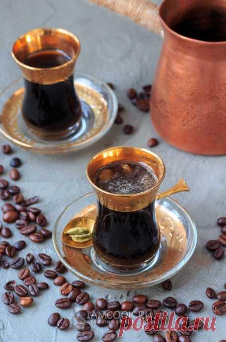 Кофе с кардамоном — рецепт с пошаговыми фото и видео