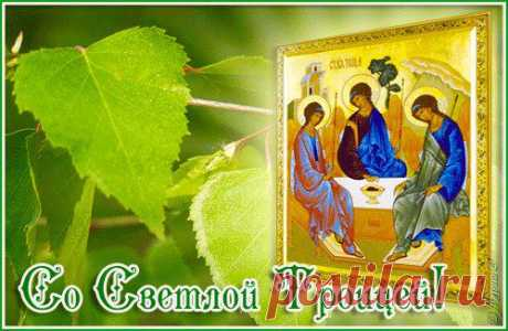 http:\/\/iraida62.ruelsoft.org\/troicasviataia\/\u000d\u000aI congratulate on the Trinity! Sun and heat! Good deeds will be returned a hundredfold. And, as the branch green, will blossom soul, In the Lord in love, belief breathing, the oshchushchatsladost of happiness ringing, God's grace will be Each string thin