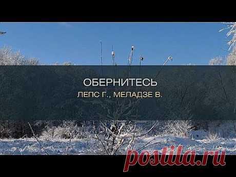 Хиты Караоке - Обернитесь (Г.Лепс, В.Меладзе) - YouTube