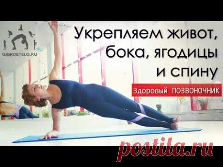 We strengthen the BACKBONE \/ General exercises for the MUSCULAR CORSET