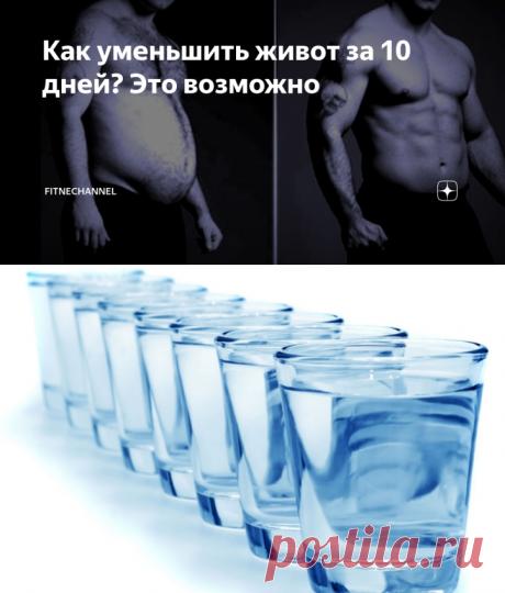 Как уменьшить живот за 10 дней? Это возможно   fitnechannel   Яндекс Дзен