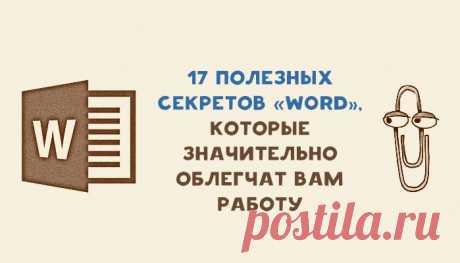 17 секретов «Word», которые облегчат вам работу Действительно полезно знать!
