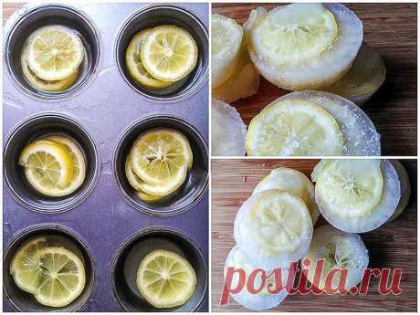 Вот зачем нужно замораживать лимоны!