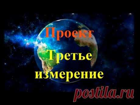 На кону свыше 500 миллиардов Долларов США! Проект Третье измерение! Новые российские технологии! - YouTube https://ngsw.ru/index.php/proekt