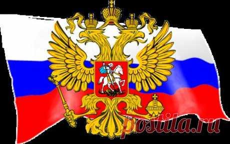 """Клипарт """"Российская символика""""."""