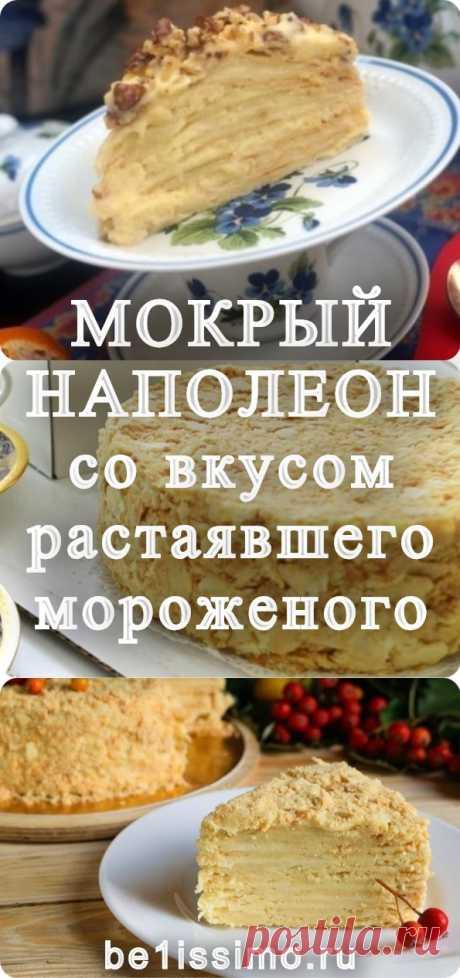 МОКРЫЙ НАПОЛЕОН со вкусом растаявшего мороженого - be1issimo.ru