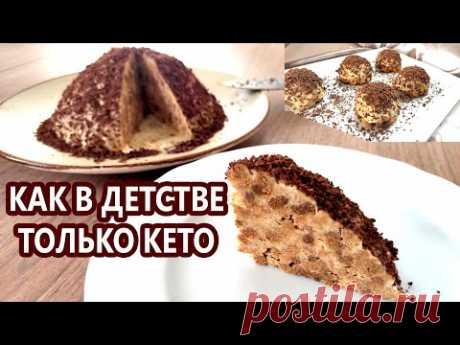 НОВОГОДНИЙ торт из детства - МУРАВЕЙНИК! Кето рецепт, кето десерт