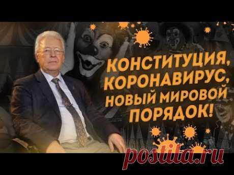Валентин Катасонов | Декоративные поправки в Конституцию | Спецоперация Коронавирус | Царский Крест