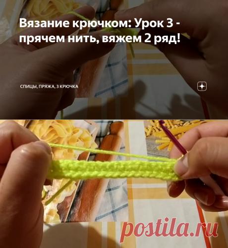 Вязание крючком: Урок 3 - прячем нить, вяжем 2 ряд! | Спицы, пряжа, 3 крючка | Яндекс Дзен
