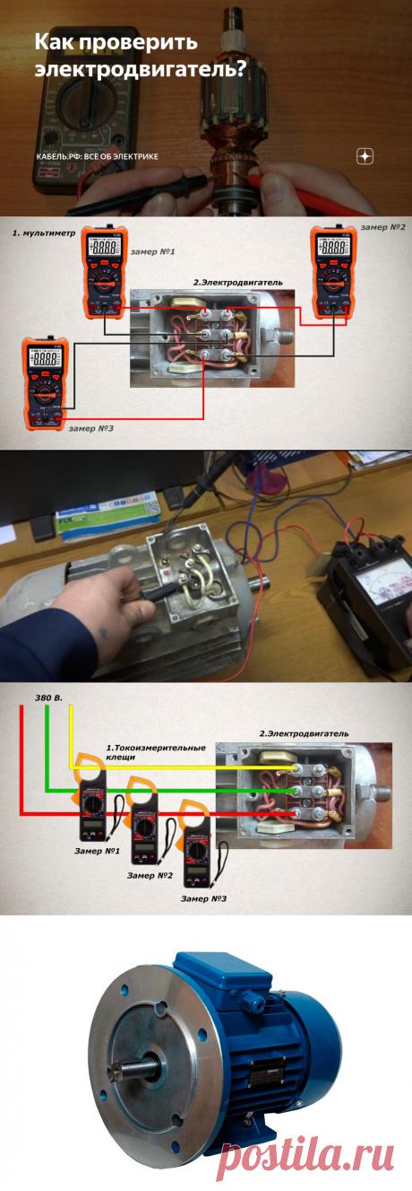 Как проверить электродвигатель? | Кабель.РФ: всё об электрике | Яндекс Дзен
