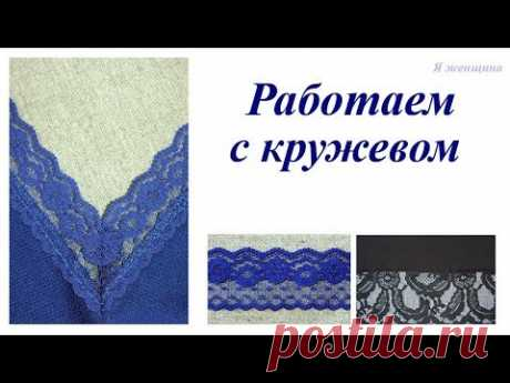 Councils for work with lace. Subtleties and nuances