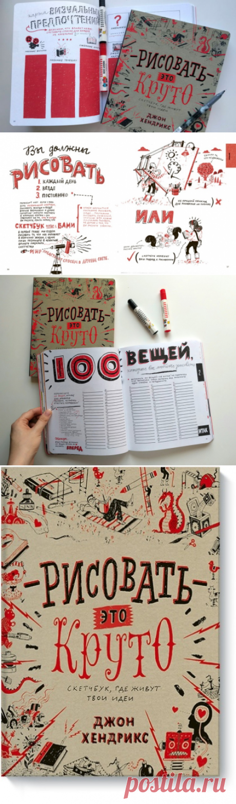 Рисовать — это круто, или Как вести скетчбук? | Обучение