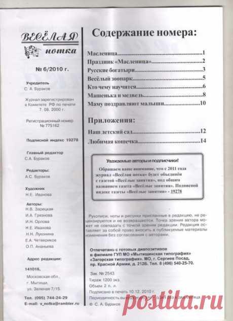 "Журнал "" Весёлая нотка"" №06 2010 год"