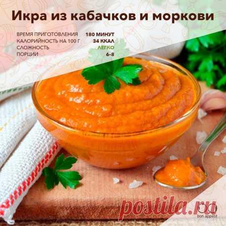 Интересные новости     Икра из кабачков и моркови