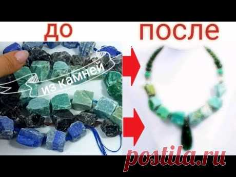 #izkamnei До и после Украшения своими руками Новая жизнь натуральным камням реставрация мастер класс