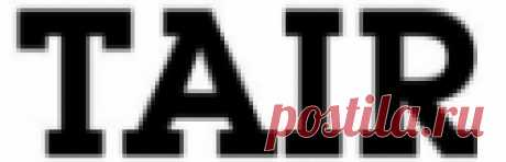 Заготовки для творчества - купить в фирменном магазине «Таир» Заготовки для творчества в магазине «Таир». Деревянные заготовки для творчества в интернет-магазине Таир. Шкатулки, кашпо, ключницы, циферблаты, декоративные элементы и другие заготовки из дерева.. «Таир» - это широкий ассортимент и наивысшее качество продукции. Доставка по всей России.