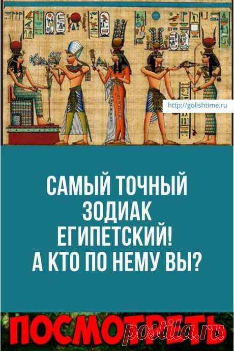 Самый точный Зодиак Египетский! А кто по нему вы?Фантастическая точность!!!В Египетской астрологии 12 знаков. Каждый знак, кроме Нила, символизирует египетского бога или богиню. Каждый знак представляет определенные даты. И, что неудивительно, древние египтяне тоже считали, что ваша личность и жизнь зависит от того, под каким знаком вы родились.Содержание
