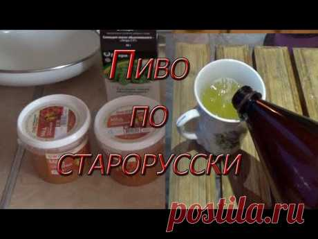 Пиво по старорусскому рецепту! Проще не бывает!!!