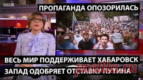 Весь мир поддерживает Хабаровск. Запад одобряет смену режима. Пропаганда опозорилась.