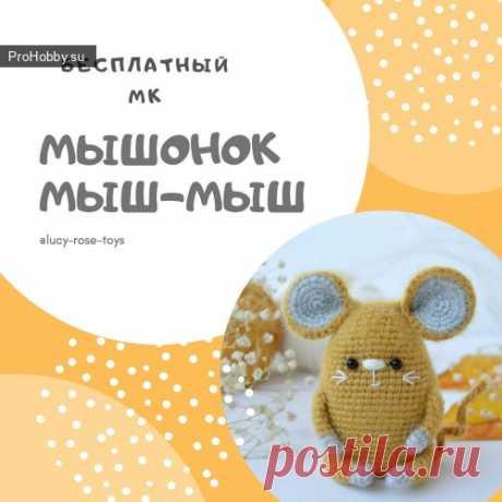 Мышонок Мыш-Мыш / Вязание игрушек / ProHobby.su | Вязание игрушек спицами и крючком для начинающих, мастер классы, схемы вязания