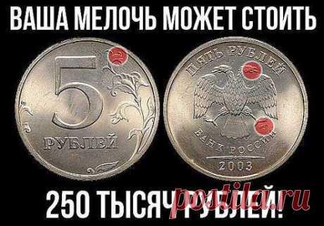 ИЩЕМ  У СЕБЯ В КАРМАНЕ  10 видов обычных монет, которые тебя озолотят! И это не шутка, их было выпущено очень мало! Если тебе попалась одна из них - ты везунчик! Проверь свой кошелек сейчас же!  10 место - 5 копеек 2002 года БОМД, оцениваются в 2 500 р.  9 место - 2 рубля 2001 года с Гагариным, оценивается ... Продолжение читайте здесь:  https://odnoklassniki.ru/ctatysisosmiclom •••подробнее