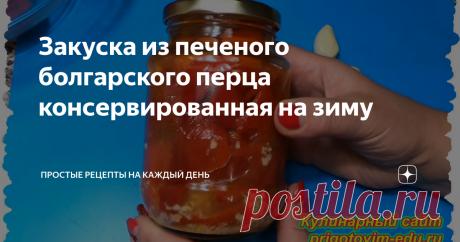 Закуска из печеного болгарского перца консервированная на зиму