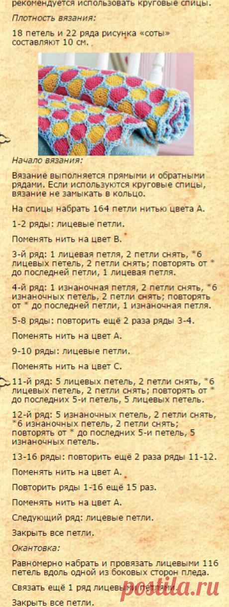 Вязаный плед «Пчеловод»   DAMские PALьчики. ru