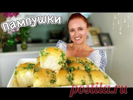 Нежнейшие украинские Пампушки чесночные булочки
