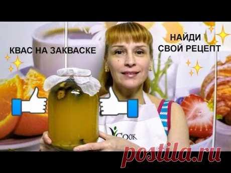 El kvas de casa sobre la levadura la receta sabrosa simple de la preparación