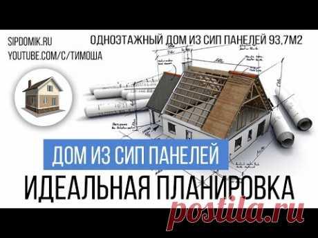 #181 Идеальная планировка одноэтажного дома