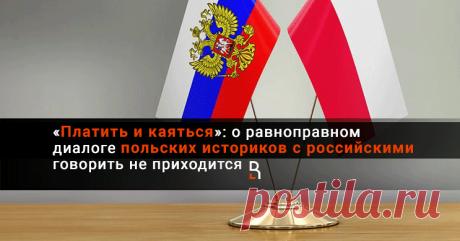 Польша придумала, как ей «перевоспитать» Россию В разгар «войны памяти» о Второй мировой войне между Москвой и Варшавой МИД Польши призвал Россию возобновить работу российско-польской группы по сложным вопросам истории. Со стороны Варшавы это не было приглашением к диалогу и тем более поиском компромисса.