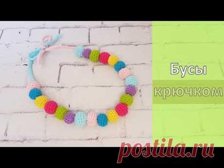Слингобусы Детские бусы крючком / Сrochet necklace